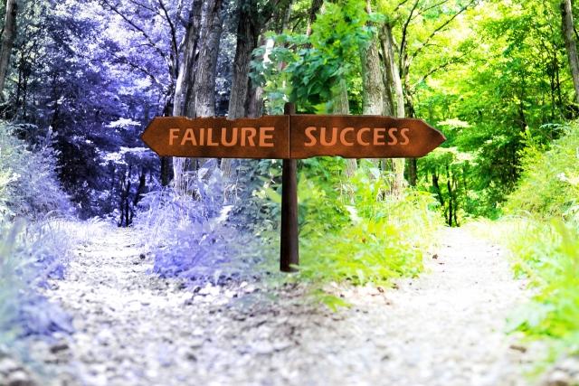 運命の分かれ道|起業|成功・失敗|画像