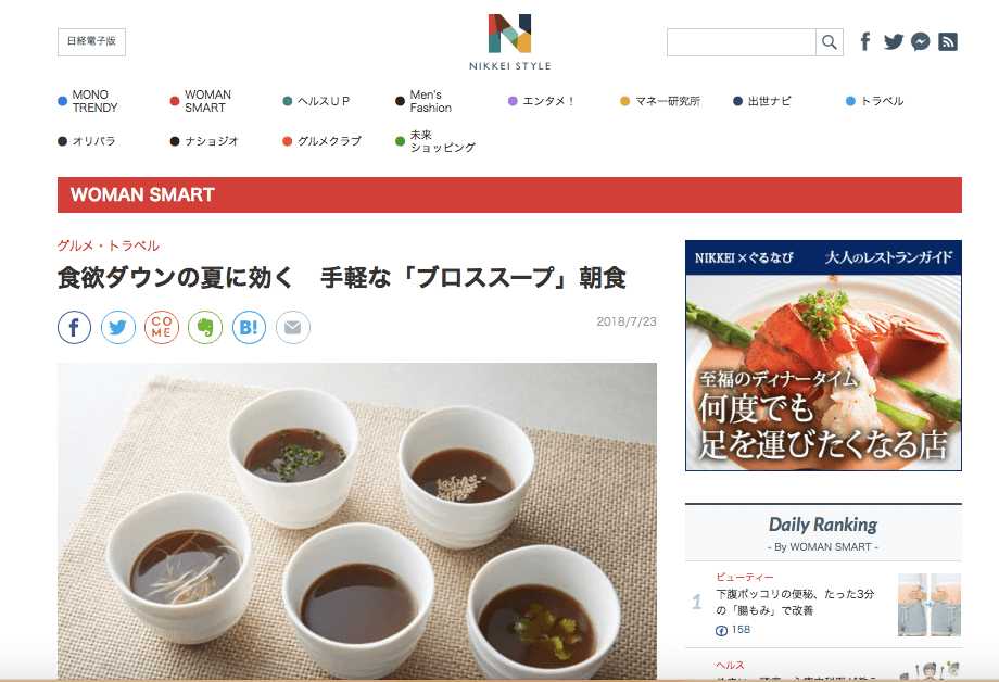 NIKKEI STYLE食欲ダウンの夏に効く 手軽な「ブロススープ」朝食