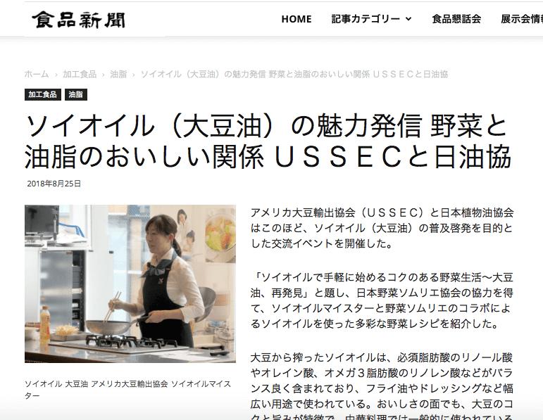 食品新聞|USSECと日油協|ソイオイルマイスターイベント