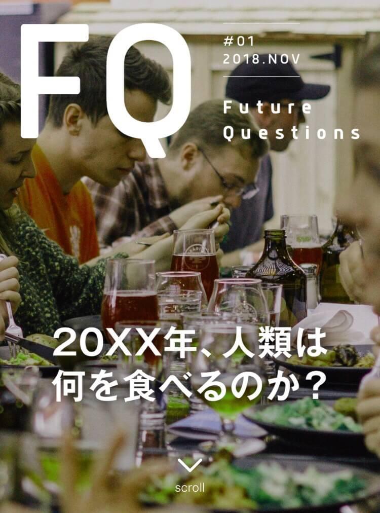 Future Questions|ライター仕事|未来の食料問題|管理栄養士