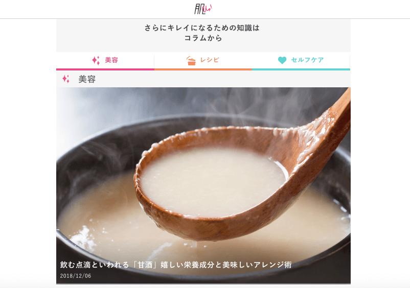 肌Up!監修記事|実績|甘酒|管理栄養士 藤橋ひとみ
