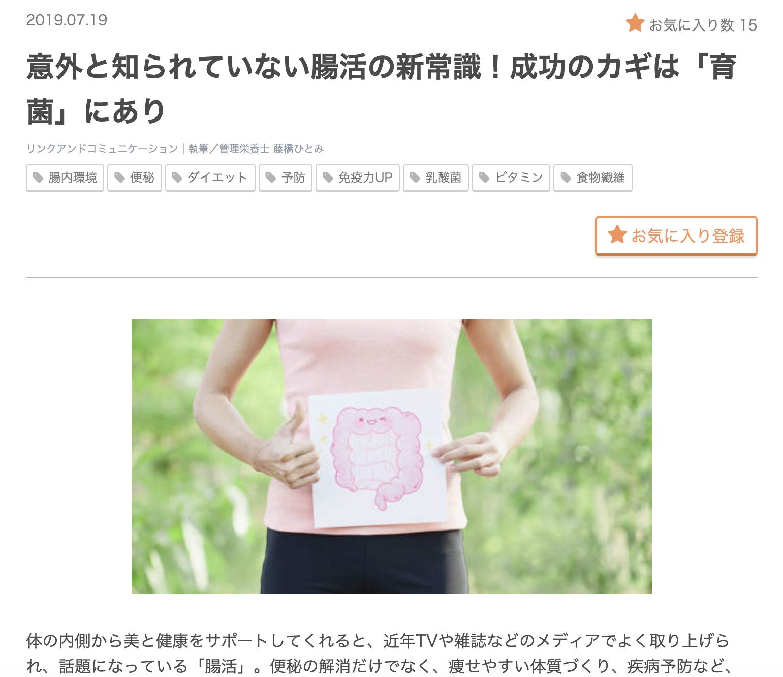 リンククロスシル|7月掲載記事|管理栄養士|ライター|監修|藤橋ひとみ