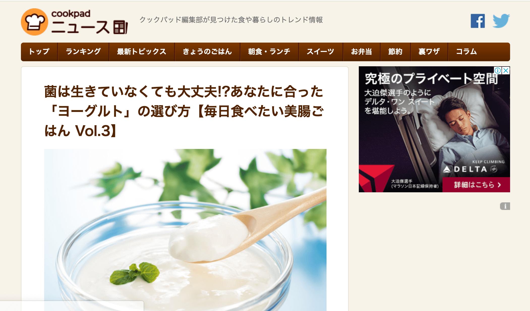 クックパッドニュース|藤橋ひとみ|毎日食べたい美腸ごはん|第3弾