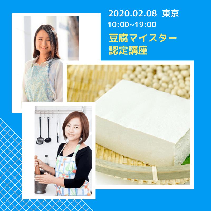 豆腐マイスター|2020年2月|東京|森村芳枝先生