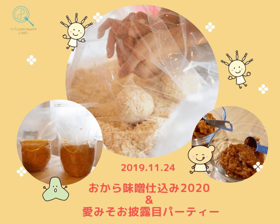 おから味噌仕込み会|東京|下北沢|藤橋ひとみ