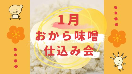 1月おから味噌仕込み会 お知らせ 藤橋ひとみ レッスン