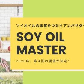 ソイオイルマイスター2020年|食の民間資格|大豆関連
