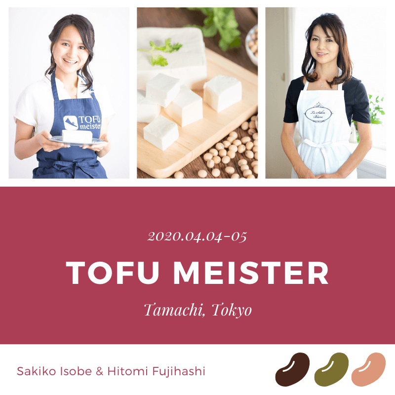 豆腐マイスター|東京田町|20200404-05