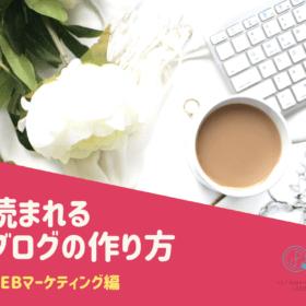 読まれるブログの作り方|WEBマーケティング|フリーランス管理栄養士|起業