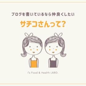 ブログ集客|WEBマーケティング|サチコさん