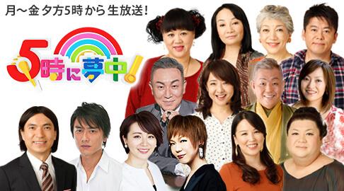 5時に夢中!TOKYO MX 管理栄養士 豆腐マイスター メディア出演 藤橋ひとみ