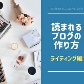 読まれるブログの作り方|ライティング編|フリーランス起業|管理栄養士|藤橋ひとみ