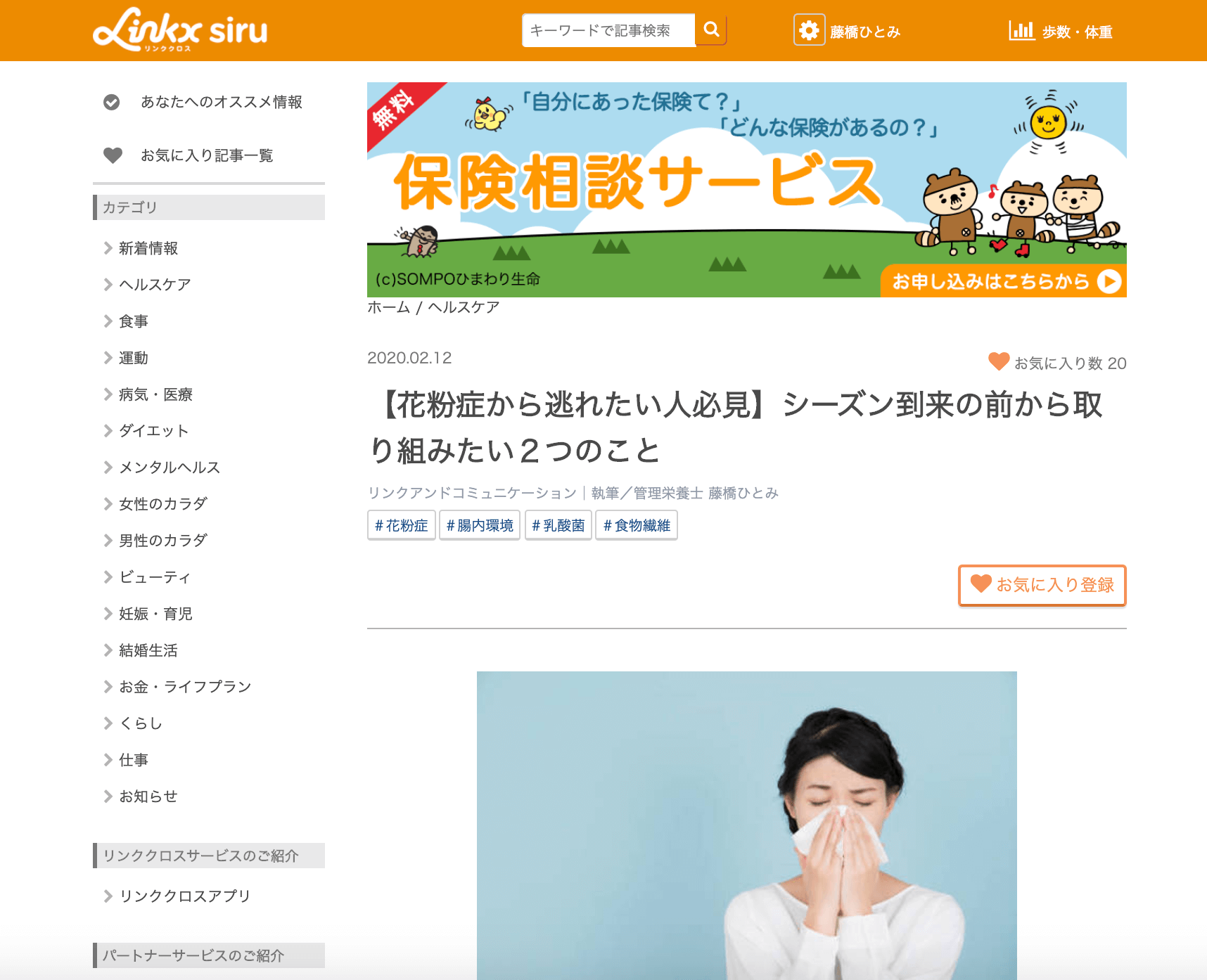リンククロスシル 藤橋ひとみ 管理栄養士 ライター2020-02-12