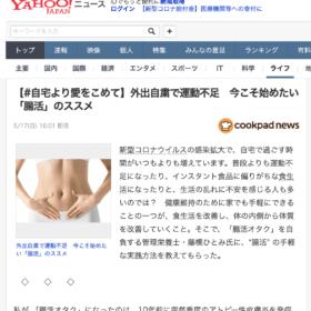 Yahoo!ニュース|自宅より愛を込めて|藤橋ひとみ|2020-05-17 16.09.19