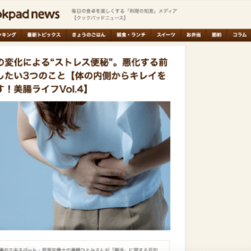 クックパッドニュース |体の内側からキレイを目指す!美腸ライフVol.4|藤橋ひとみ
