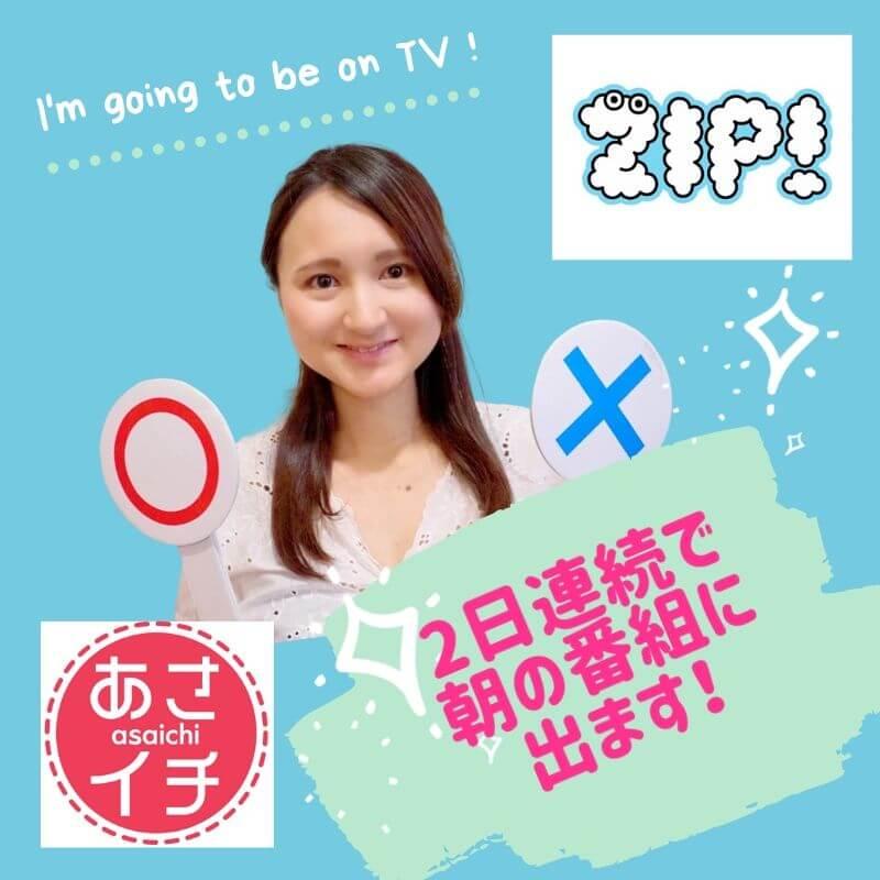 メディア出演|管理栄養士|NHKあさイチ|日テレZIP!|藤橋ひとみ