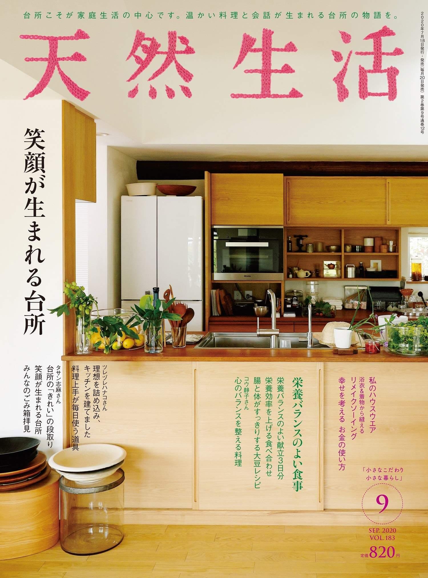 天然生活|2020年9月号|大豆レシピ|腸活|発酵|管理栄養士|藤橋ひとみ