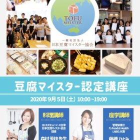 豆腐マイスター認定講座|20200905|東京