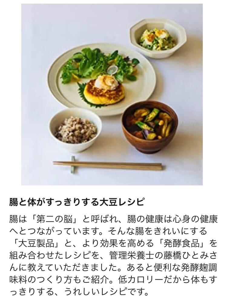 天然生活|2020年9月号|腸と体がすっきりする大豆レシピ|管理栄養士|藤橋ひとみ