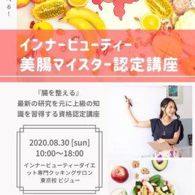 インナービューティー美腸マイスター|東京|2020年8月|藤橋ひとみ