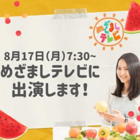 めざましテレビ|メディア出演|藤橋ひとみ|管理栄養士|スイカ
