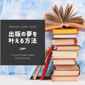 出版の夢を叶える方法|レシピ本|フリーランス管理栄養士|料理研究家