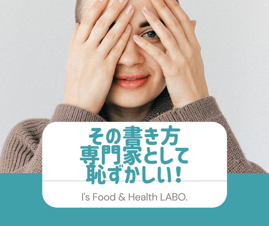 食と健康の専門家として恥じない出典の書き方|フリーランス管理栄養士|ヘルスケアライティング
