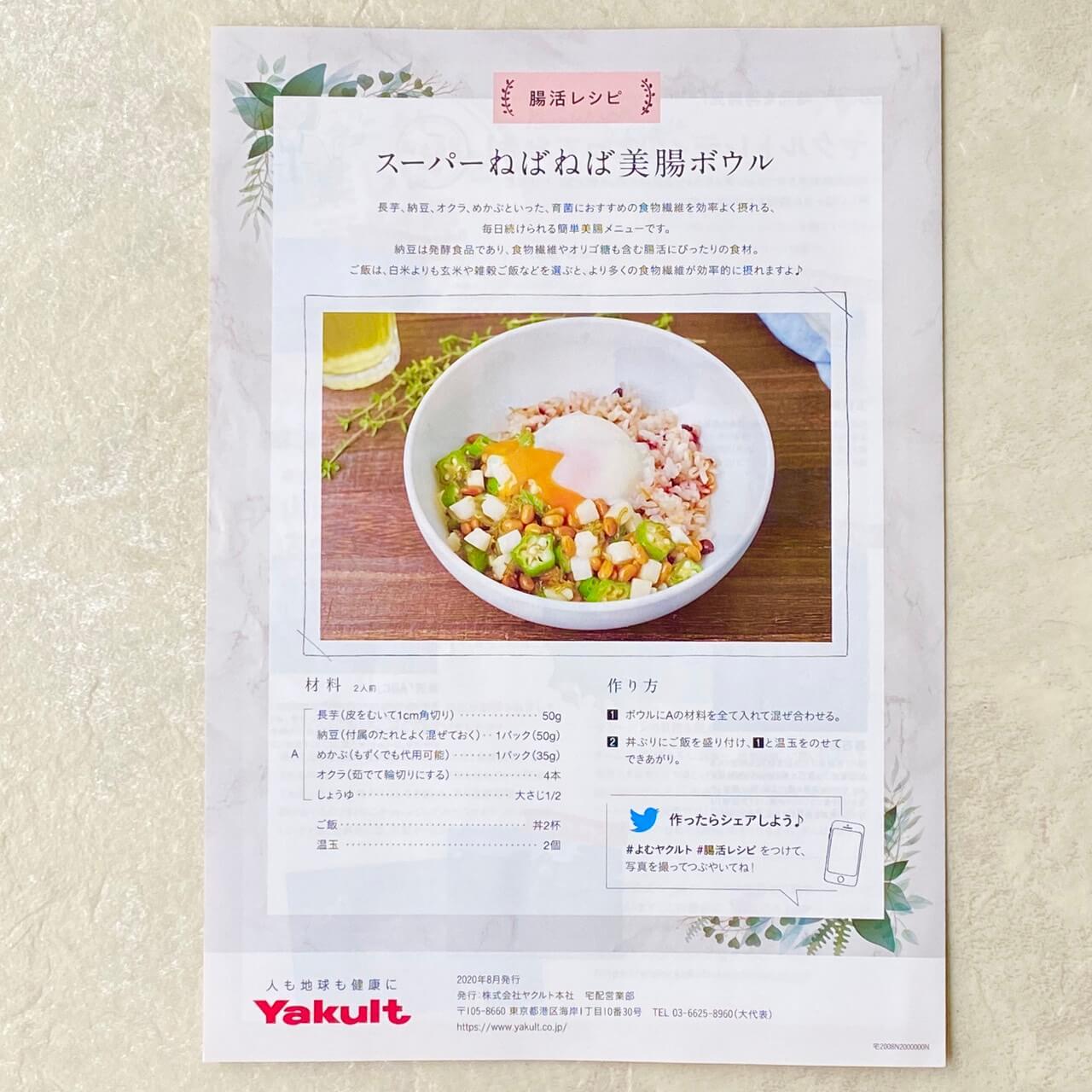 #よむヤクルト|腸活レシピ|藤橋ひとみ|スーパーねばねば美腸ボウル