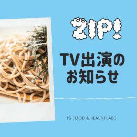 テレビ出演|日テレ|ZIP!なーるほどマスカレッジ|管理栄養士 藤橋ひとみ
