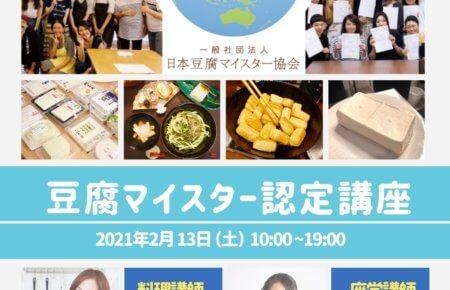 豆腐マイスター認定講座|東京|2021年2月|森村芳枝|藤橋ひとみ