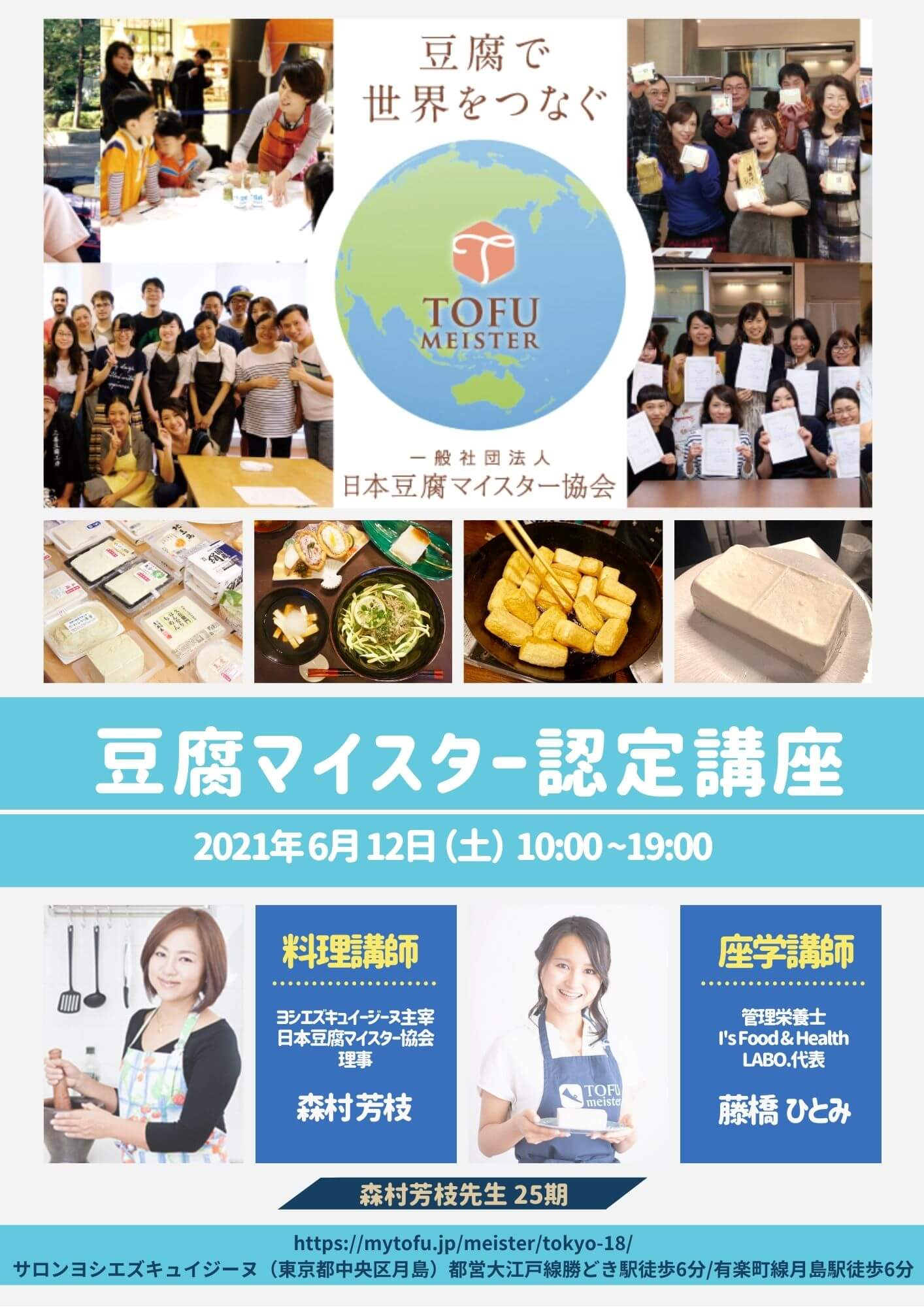 豆腐マイスター認定講座 東京 2021年6月 森村芳枝 藤橋ひとみ
