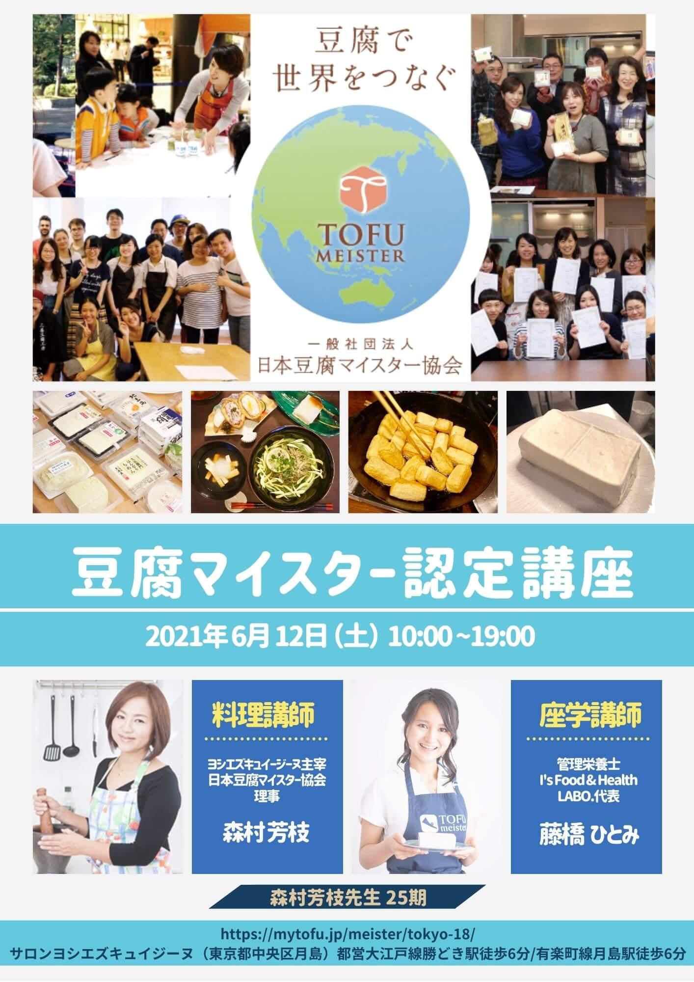 豆腐マイスター認定講座|東京|月島