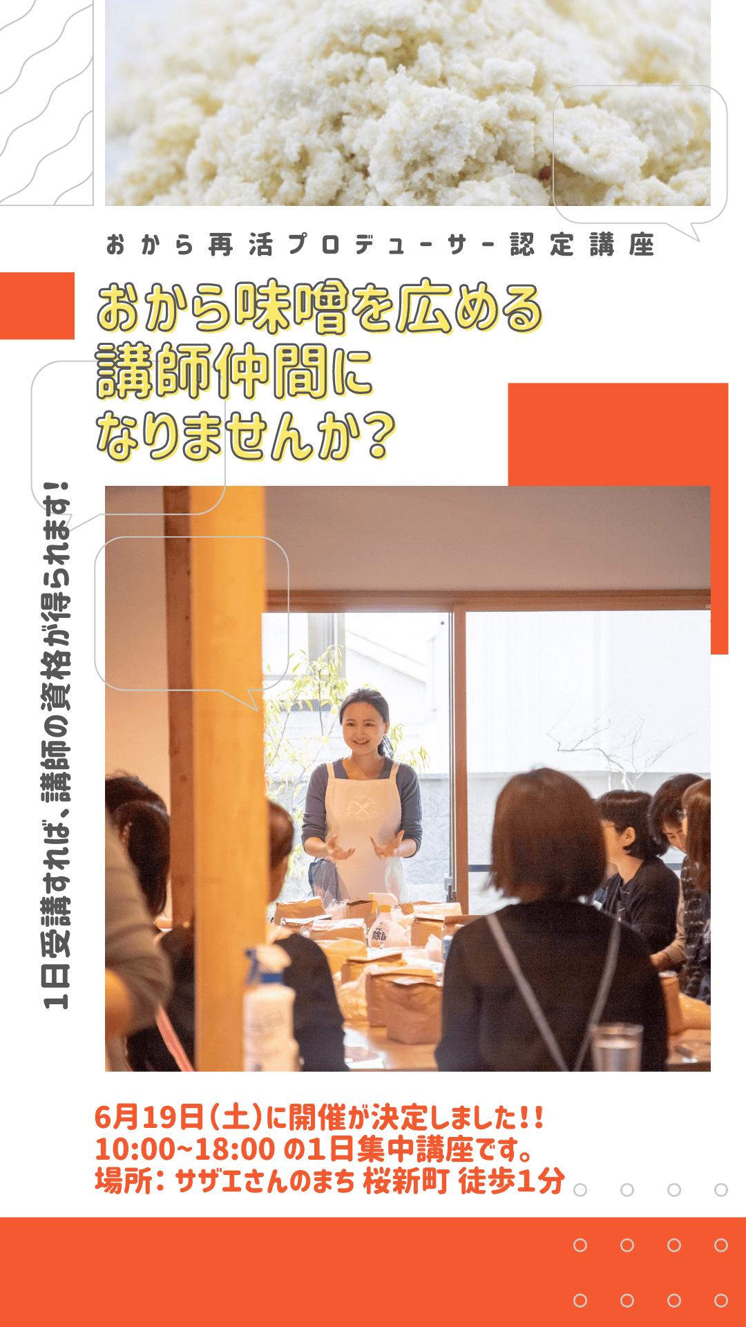 おから再活プロデューサー認定講座|藤橋ひとみ|東京