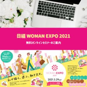 日経ウーマンエキスポ|2021年|大豆の魅力|オンラインセミナー