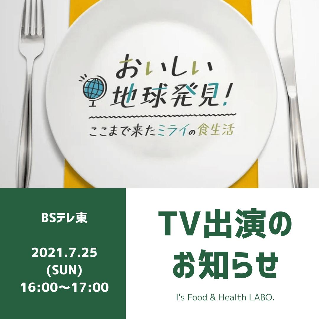 おいしい地球発見!~ここまで来たミライの食生活|藤橋ひとみ|テレビ出演|BS東京