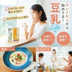 MAQUIAオンライン 豆乳マイスター 美容健康レシピ