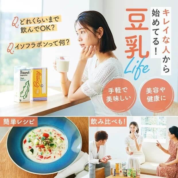 MAQUIAオンライン|豆乳マイスター|美容健康レシピ