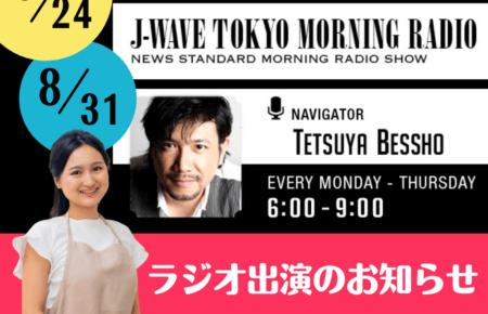 藤橋ひとみ|ラジオ出演|管理栄養士|美腸|枝豆