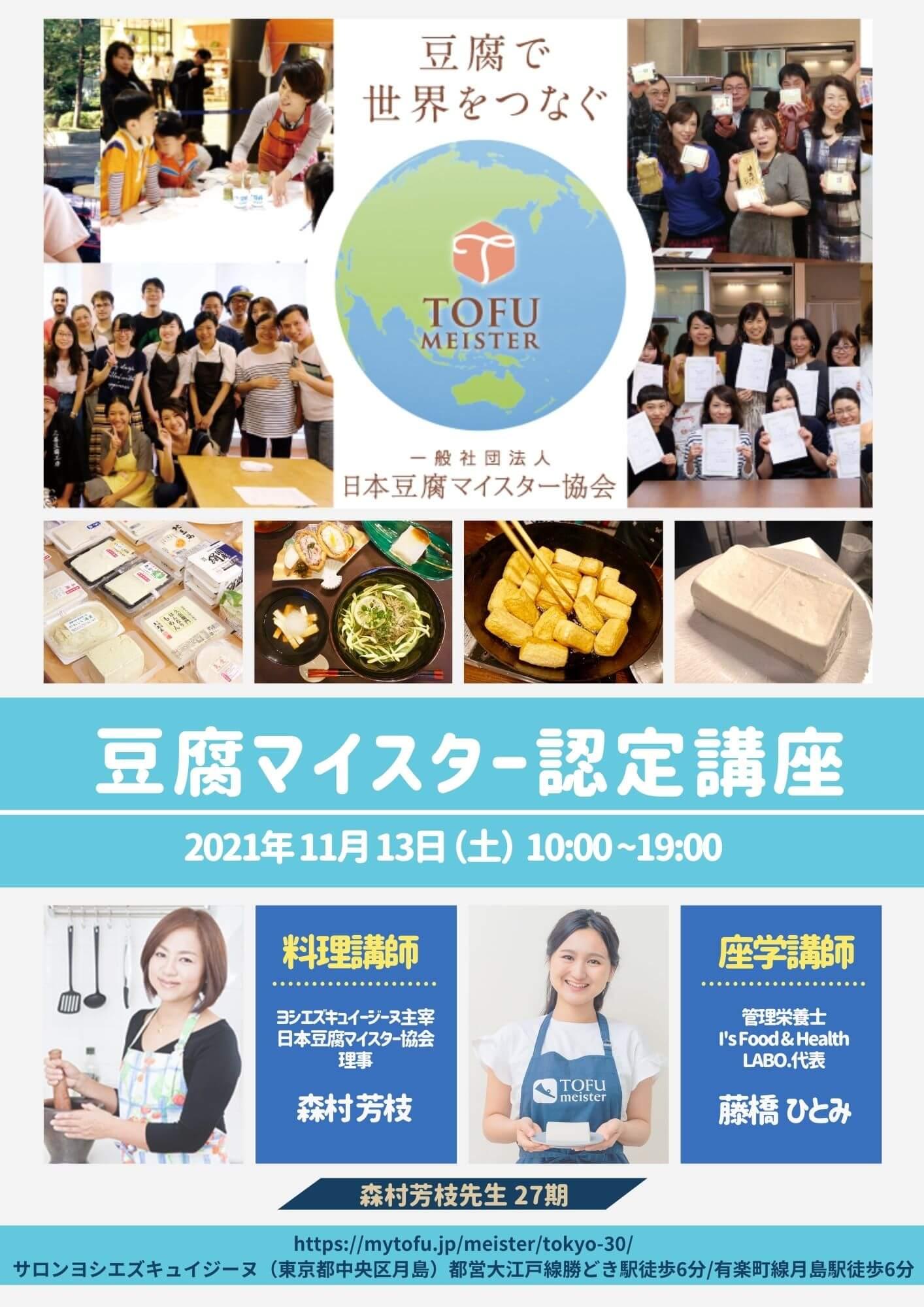 豆腐マイスター認定講座|東京|2021年11月|森村芳枝|藤橋ひとみ
